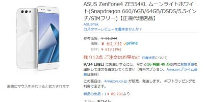 Amazon.co.jp ASUS ZenFone 4 商品ページ
