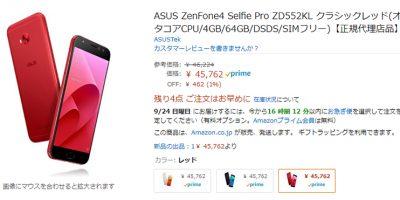 Amazon.co.jp ASUS ZenFone 4 Selfie Pro 商品ページ