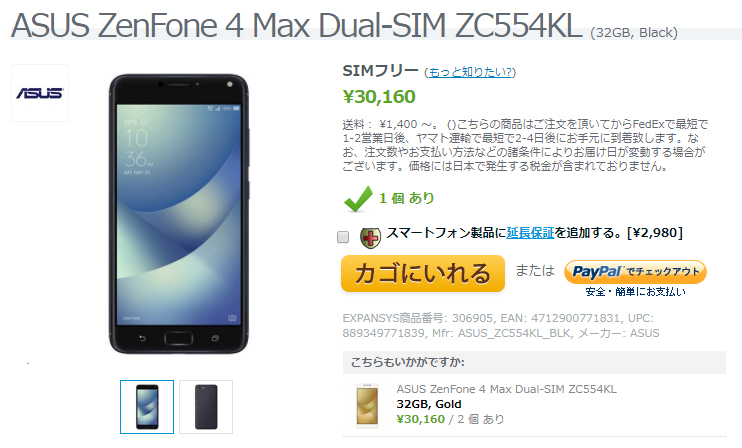 EXPANSYS ASUS ZenFone 4 Max 商品ページ