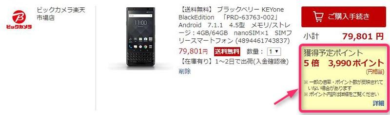 ビックカメラ楽天市場店 BlackBerry KYEone 還元ポイント