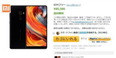 EXPANSYS Xiaomi Mi MIX 2 商品ページ