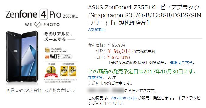 Amazon.co.jp ASUS ZenFone 4 Pro 商品ページ