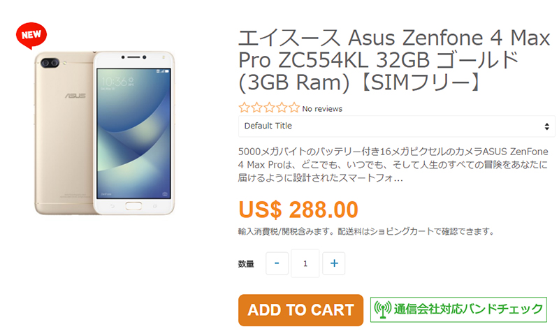 ETOREN ASUS ZenFone 4 Max Pro 商品ページ