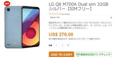 ETOREN LG Q6 商品ページ