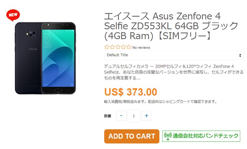 ETOREN ASUS ZenFone 4 Selfie 商品ページ