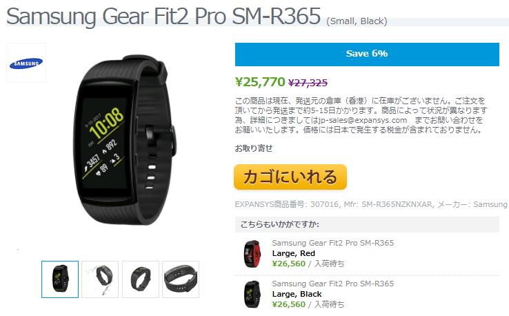 EXPANSYS Samsung Gear Fit 2 Pro 商品ページ