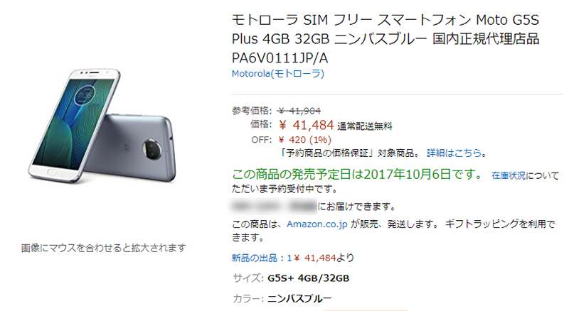 Amazon.co.jp Motorola Moto G5S Plus 商品ページ