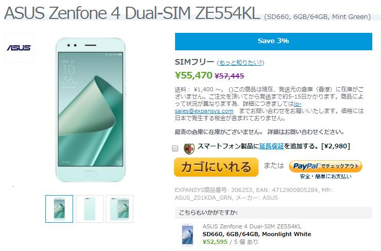 EXPANSYS ASUS ZenFone 4 商品ページ