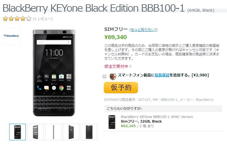 EXPANSYS BlackBerry KEYone Black Edition 商品ページ
