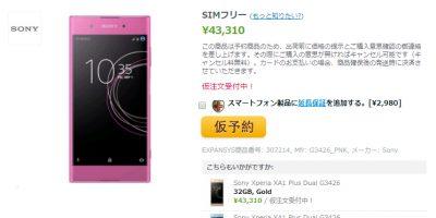 EXPANSYS Sony Xperia XA1 Plus 商品ページ