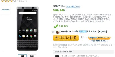 EXPANSYS BlackBerry KEYone Black Edition 商品ページ