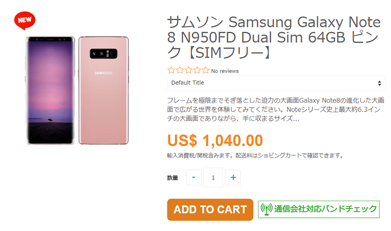 ETOREN Samsung Galaxy Note8 商品ページ
