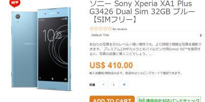 ETOREN Sony Xperia XA1 Plus 商品ページ