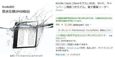 Amazon.co.jp Kindle Oasis 商品ページ