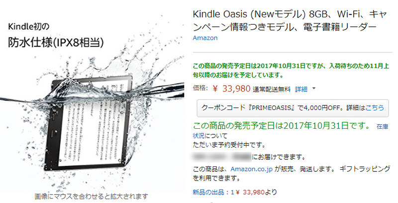 Amazon.co.jp Kindle Oasis 商品ページ
