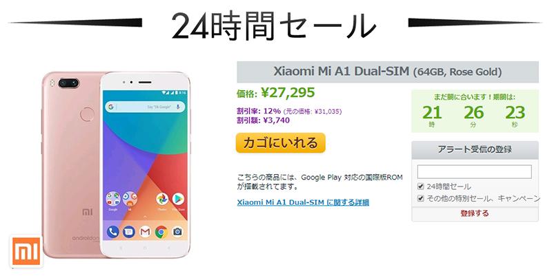 EXPANSYS Mi A1 24時間セール 特設ページ