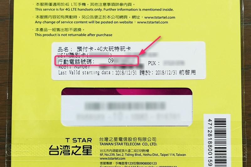 台湾之星 プリペイドSIMのリチャージ