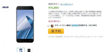 EXPANSYS ASUS ZenFone 4 Pro 商品ページ