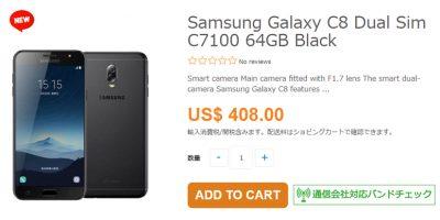 ETOREN Samsung Galaxy C8 商品ページ