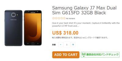 ETOREN Samsung Galaxy J7 Max 商品ページ