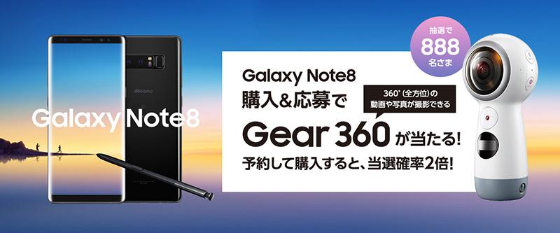 NTTドコモ Galaxy Note8 キャンペーン