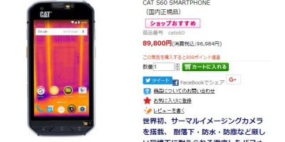 Onkyo Digital Solutions CAT S60 商品ページ