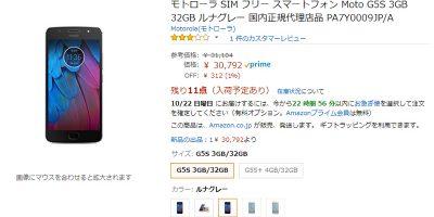 Amazon.co.jp Motorola Moto G5S 商品ページ