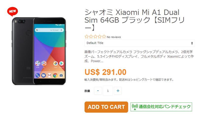 ETOREN Xiaomi Mi A1 商品ページ