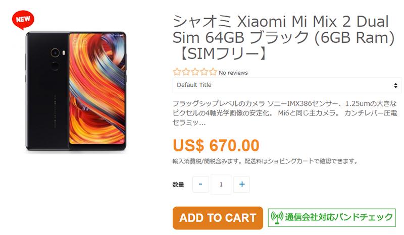 ETOREN Xiaomi Mi MIX 2 商品ページ