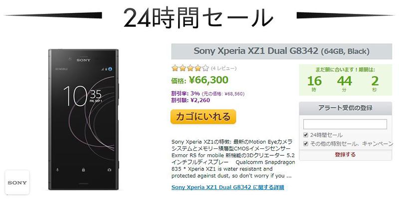 EXPANSYS 24時間セール 特設ページ