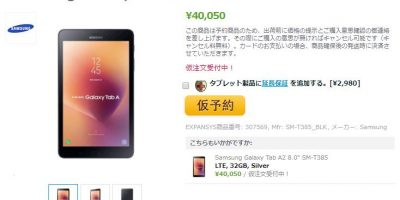 EXPANSYS Samsung Galaxy Tab A2 商品ページ