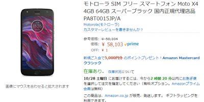 Amazon.co.jp Motorola Moto X4 商品ページ