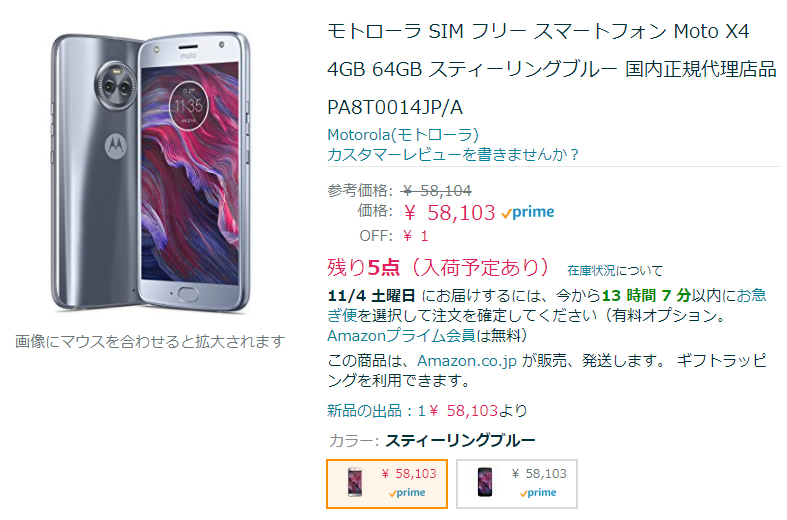 Amazon.co.jp Motorola Moto X4 商品ページ