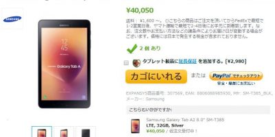 EXPANSYS Samsung Galaxy Tab A2 商品ページ