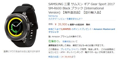 Amazon.co.jp Samsung Gear Sport 商品ページ