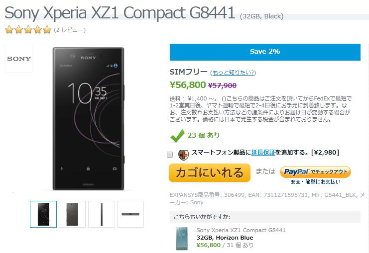 EXPANSYS Sony Xperia XZ1 Compact 商品ページ