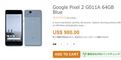 ETOREN Google Pixel 2 商品ページ