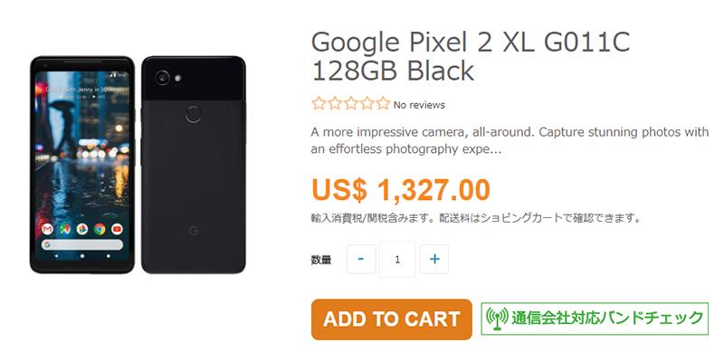 ETOREN Google Pixel 2 XL 商品ページ