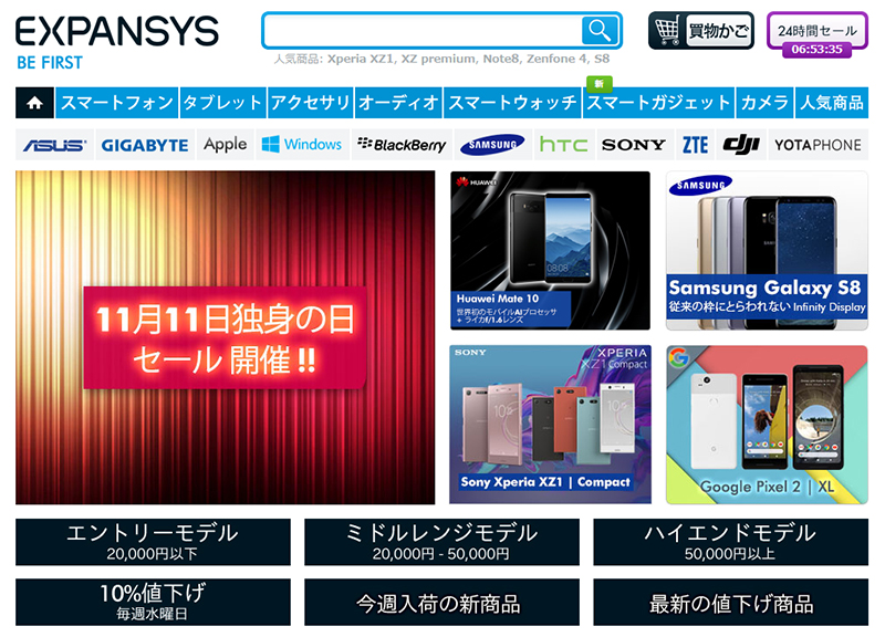 EXPANSYS 11月11日 独身の日 セール