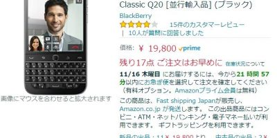 Amazon.co.jp BlackBerry Classic 商品ページ