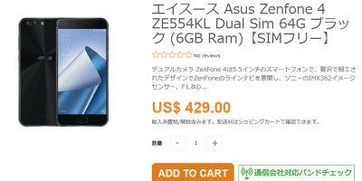 ETOREN ASUS ZenFone 4 商品ページ