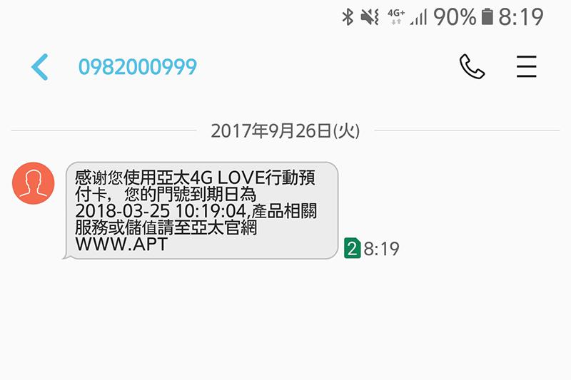 亞太電信 Asia Pacific Telecom プリペイドSIM
