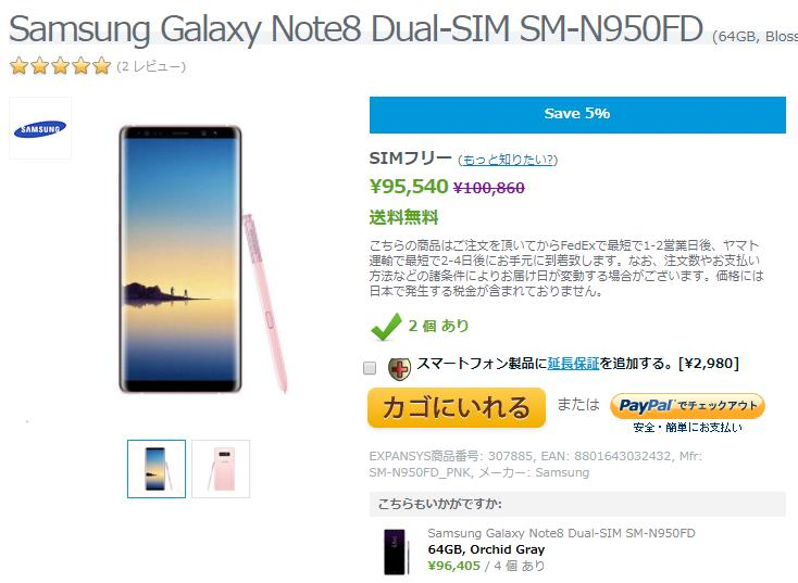 EXPANSYS Samsung Galaxy Note8  Blossom Pink 商品ページ