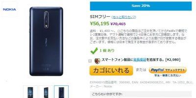 EXPANSYS Nokia 8 商品ページ