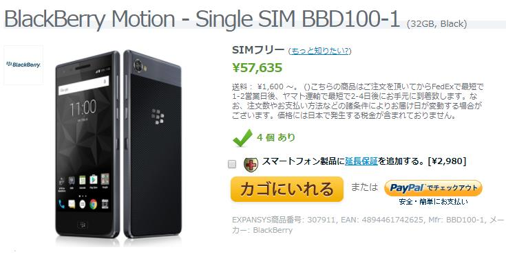 EXPANSYS BlackBerry Motion 商品ページ