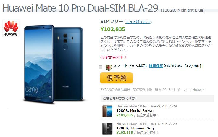 EXPANSYS Huawei Mate 10 Pro 商品ページ