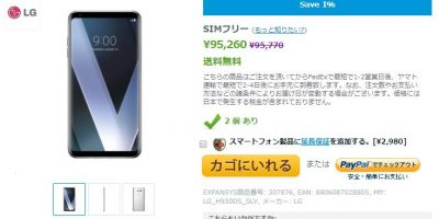 EXPANSYS LG V30+ 商品ページ