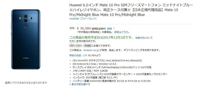 Amazon.co.jp Huawei Mate 10 Pro 商品ページ