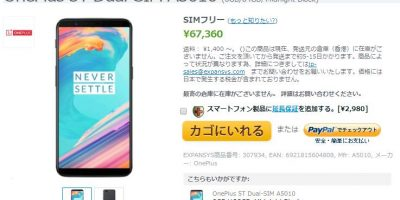 EXPANSYS OnePlus 5T 商品ページ