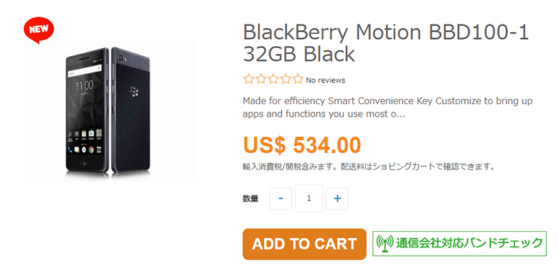 ETOREN BlackBerry Motion 商品ページ
